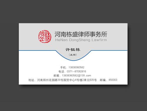 签约河南栋盛律师事务所_名片设计